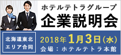 平成30年1月3日(水)に、ホテルテトラグループの北海道東北エリア合同企業説明会を開催いたします。